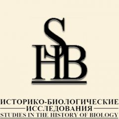 «Studies in the History of Biology» journal